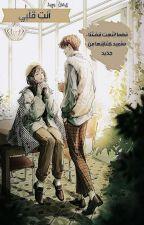 You're My Heart ❤أنتِ قلبي by Golden_Emey