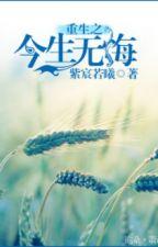 [NT] Trọng sinh chi kiếp này không hối hận - Tử Thần Nhược Hi. by ryudeathxxx