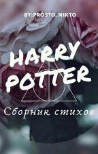 Сборник стихов по Гарри Поттеру by liza2278