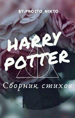 Гарри Поттер | Сборник Стихов | РЕДАКТИРУЕТСЯ | by PROSTO_N1KTO