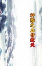 Thần Điêu Chi Huyết Tu Nghịch Thiên Full by ryujin35789201