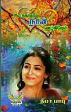 உனக்காகவே வாழ்கிறேன் by deepababu