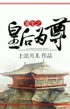 [Editing] Trùng sinh chi Hoàng hậu vi tôn by shenmiii