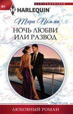 Ночь любви или развод by AbSiAb