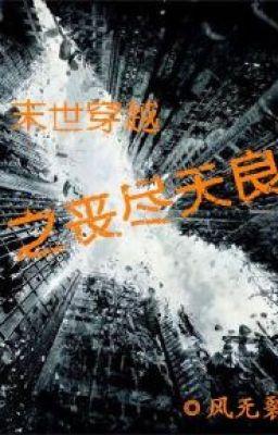 Đọc truyện Mạt thế xuyên việt chi táng tận thiên- Phong Vô Liệt