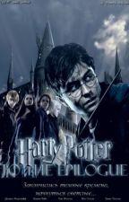 Гарри Поттер до Эпилога. Продолжение. by HP_and_other