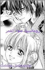 رومانسية ضوء القمر by halafrt13