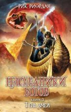 Наследники богов.Тень змея. Книга 3. Рик Риордан. by Marina_Loyud