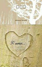 Ti amo ( Ma io ho te...) by scrittoredisogni