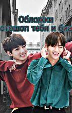 Реакции с BTS by soxen20