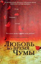 Любовь во время Чумы by Billy_My