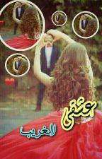 عشُقَيَ آلُغَريَبْ  by bwbhbwbh