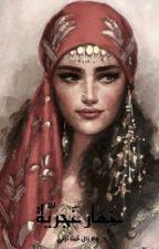 خمار غجرية by RodiAlharbi