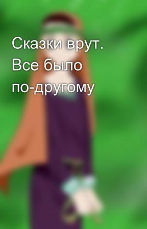 Сказки врут. Все было по-другому by MarnaSokolova777