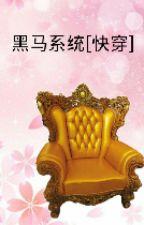 Xuyên không cổ đại chi hắc mã! Công lược - Hàn Nha Phong by lamdubang