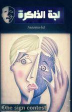 لَجة الذاكرة by asooma-hd