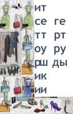 Осенние истории тетушки Гертруды by chornenka1