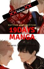 19 DAYS by gloomymylife1