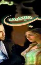 حب بالإكراه by RihabHelmy