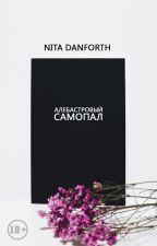 алебастровый самопал by Nita_Danforth