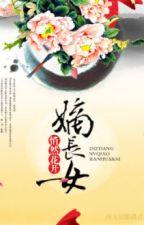 Đích trưởng nữ - XK, CĐ - Tiễu Nhiên Hoa Khai (lil_ruby cv) by tsufye
