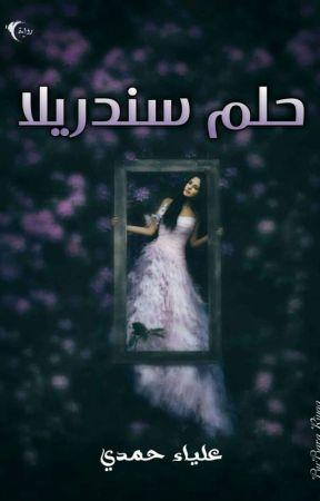 حلم سندريلا by Alia_Hamdy6