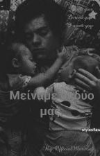Μείναμε οι δύο μας. (1ο Βιβλίο) by OfficialMarZaf