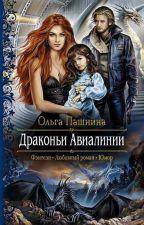 Драконьи Авиалинии. Ольга Пашнина. by Genhelia