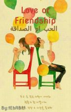 الحب ام الصداقة# by tEbABff