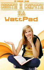 Советы и секреты на Wattpad by Marinado_Chan