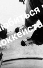 Влюбиться в хоккеиста  by kisaa3001ffff