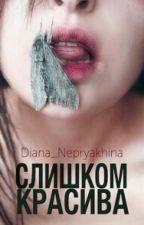 Слишком красива by DianaNepryakhina