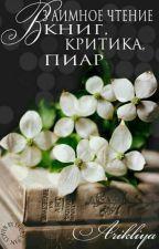 |Временно закрыто| «Взаимное чтение книг. Критика. Пиар»  by Arikliya