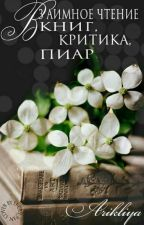 Взаимное чтение книг. Критика. Пиар. by Arikliya