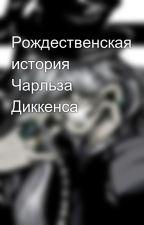 Рождественская история Чарльза Диккенса  by liliyaKaina14