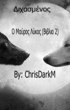 Διχασμένος (Ο Μαύρος Λύκος Βιβλίο 2) Now Completed @MBCA by ChrisDarkM