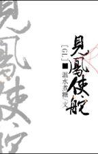 [Trọng Sinh] Kiến Phượng Sử Đà by CNGvov