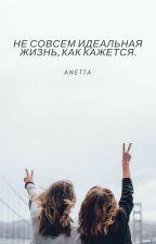 Не совсем идеальная жизнь, как кажется. by Anyas1