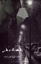 قصة مطر !  by hevi_ammar
