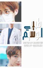 طبيبي الوسيم by lulucute123