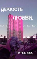 Дерзость любви by Pink_Kisa
