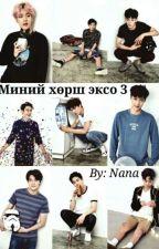 Миний Хөрш Эксо 3 by Nana_manami