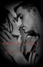 رغبات محرمة  by sara73mad