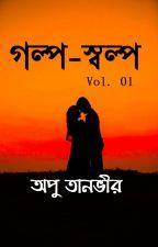গল্প-স্বল্প (ভলিউম ০১) by OpuTanvir