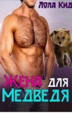 "Лола Кид ""Жена для медведя"" by Alexandra5215"