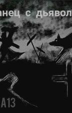 Танец с дьяволом или просто 6996(18+) by Gana13