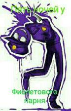 Пять ночей у Фиолетового парня  by VebkaPlay