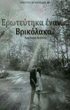 Ερωτευτηκα εναν.....βρικολακα? [ δευτερο βιβλιο ] by Nefelaki_XD