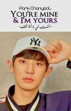 •| أنت لي وأنا لك|| You're Mine & I'm Yours |•   [مكتملة] by Hyeo_jin