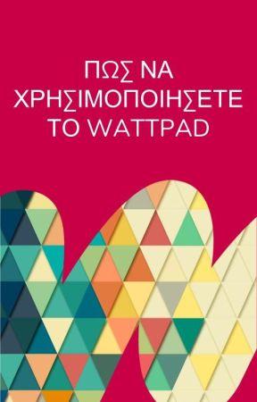 Πώς να χρησιμοποιήσετε το Wattpad by AmbassadorsGR